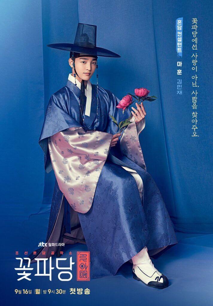 金旻載去年主演《花黨:朝鮮婚姻介紹所》盡現喜感,大家覺得他是否真的有點像呂珍九?