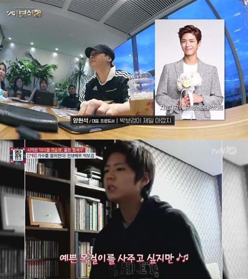 朴寶劍曾向三大偶像經理人公司自薦,YG Entertainment 更曾公開他當年的面試片段。