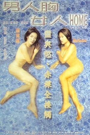 電影《男人胸女人Home》海報經電腦改圖,變成全裸,其實關寶慧在片中只是露背。