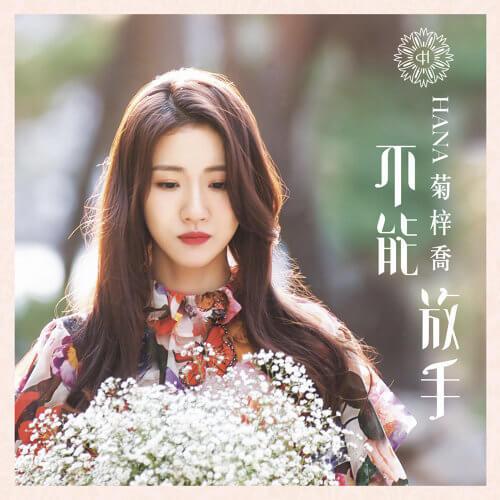 菊梓喬剛推出第三張個人專輯《不能放手》