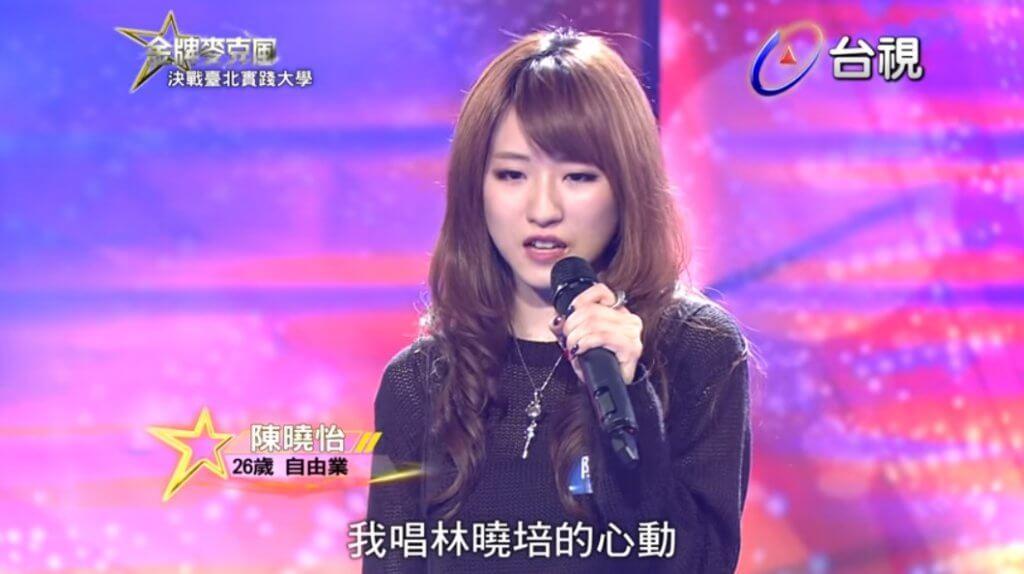 到台灣參加歌唱比賽,沿用真名陳曉怡,她說缺乏自信,因此表現不好。