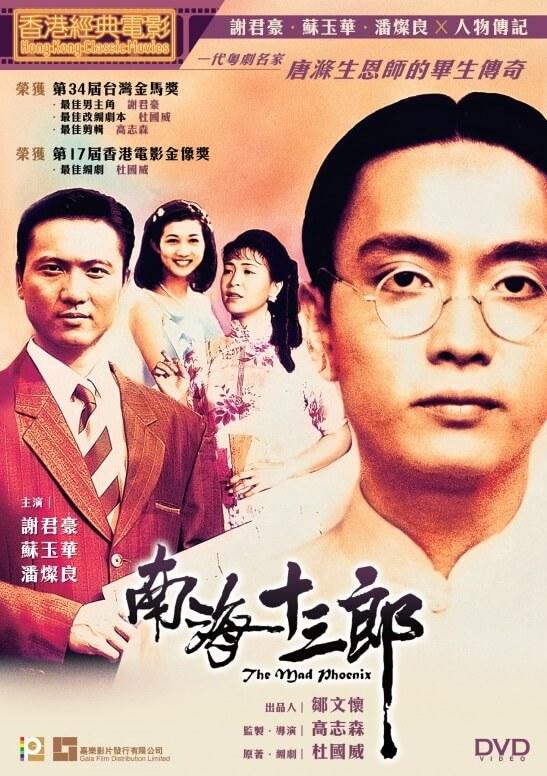 電影《南海十三郎》之中,謝君豪做男主角,潘燦良(左)演唐滌生,曾入圍最佳男配角。
