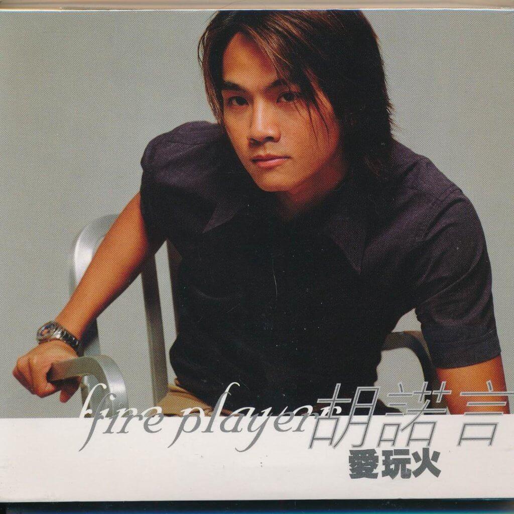 胡諾言出過兩張唱片,EP《愛玩火》頭髮長長走反叛形象。