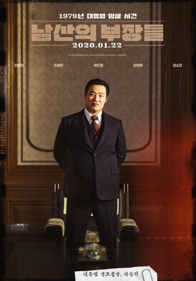 在去年上映的《南山的部長們》中,李熙俊與李秉憲大鬥演技,李熙俊更增肥五十磅配合角色。