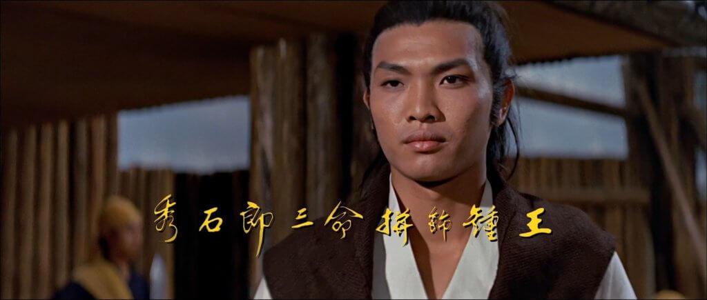 王鍾在《蕩寇誌》中演「拚命三郎」石秀
