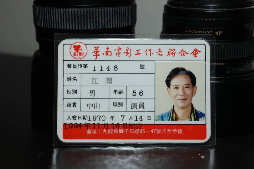 江圖是華南電影工作者聯合會會員,他的會員證至今仍保存得相當完好。