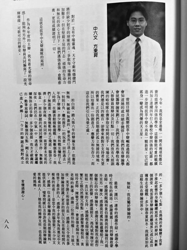 男拔萃校刊有方東昇中六「凍齡」照片及文章,細說辯論路。