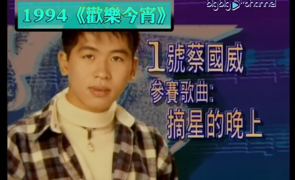 蔡國威九四年曾以一曲《摘星的晚上》參加無綫歌唱比賽,雖未能如願摘星,但成功打開星途。
