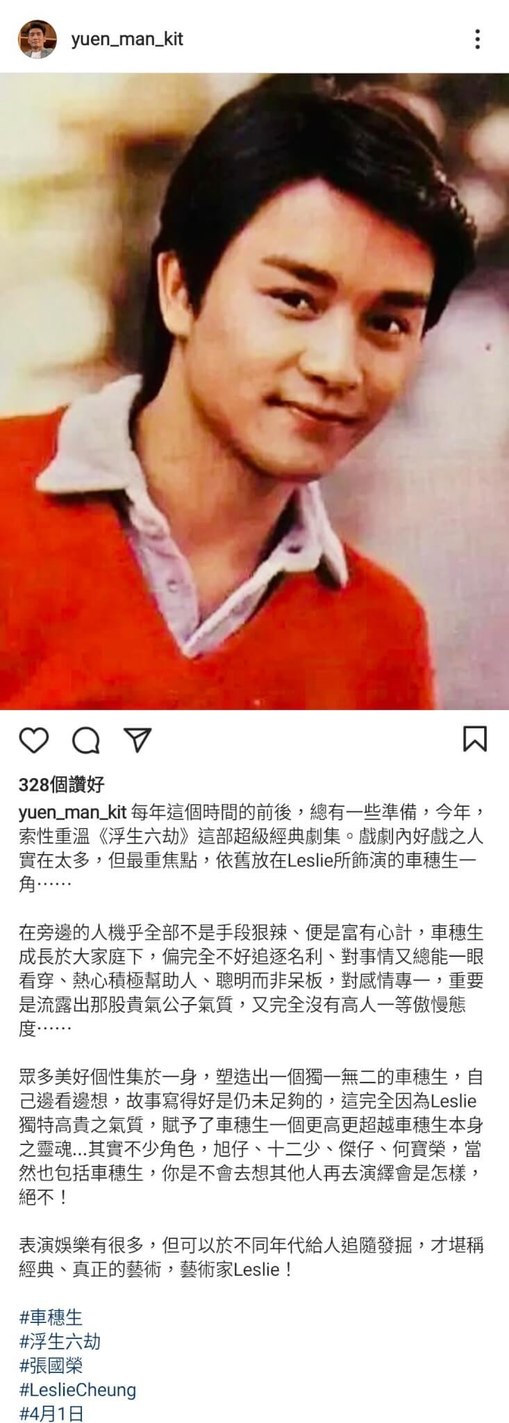 袁文傑IG