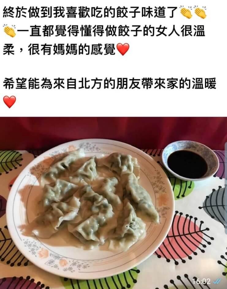 Julie在FB上載這張餃子圖,文中所說的北方朋友就是魯振順,他是天津人。