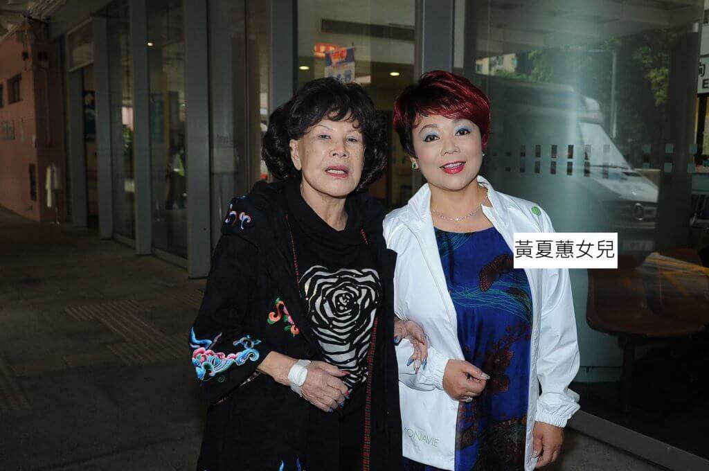 夏蕙姨數年前不適住院,女兒Maggie帶她出院。