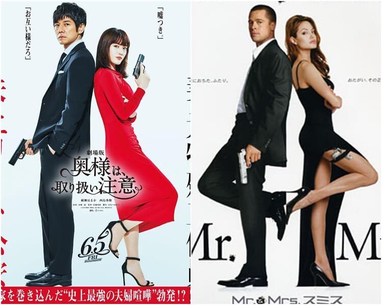 《太太,請小心輕放》(左)及《史密夫決戰史密妻》電影版海報