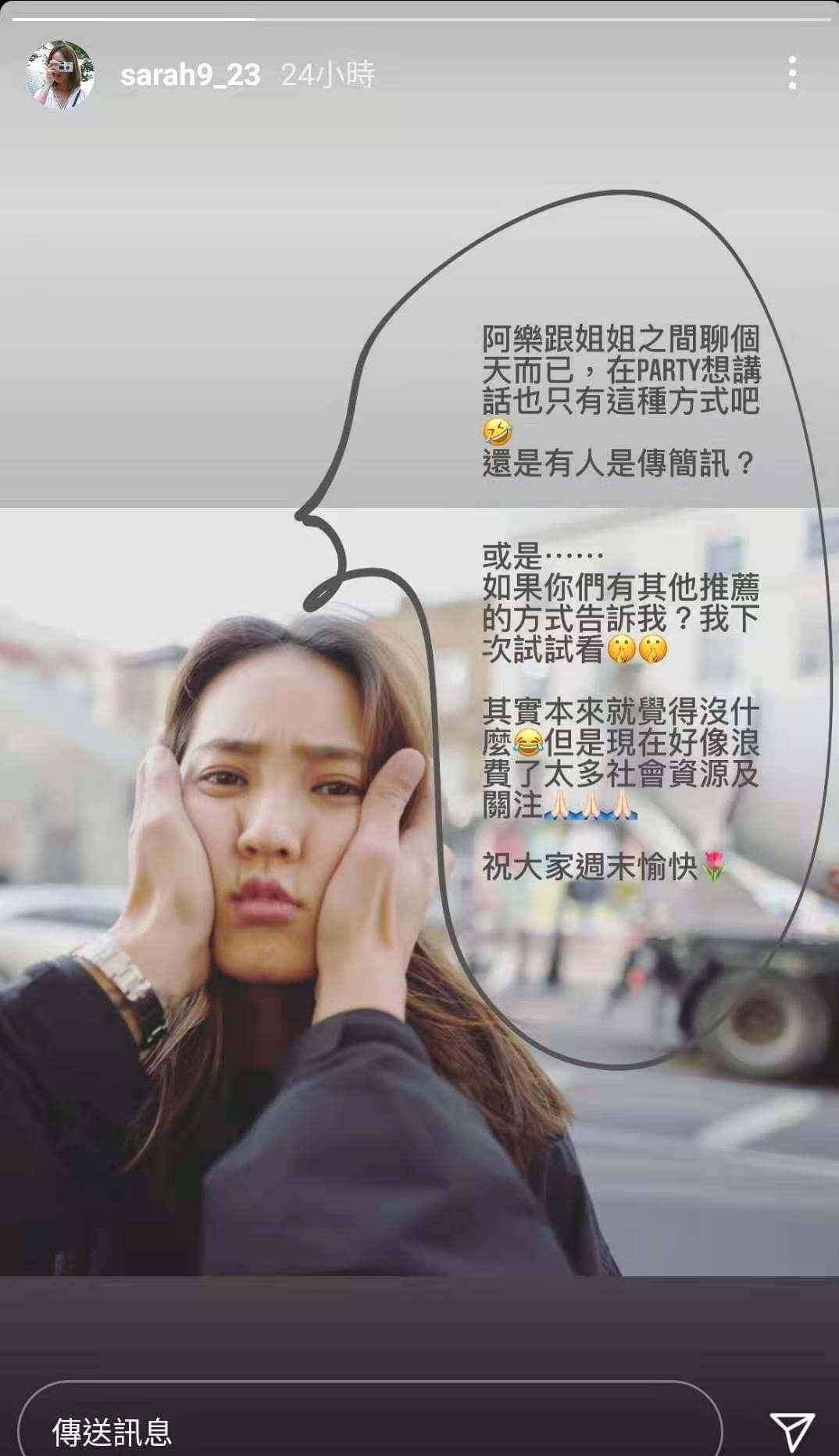 王棠云於IG限時動態回應余文樂夜店事件