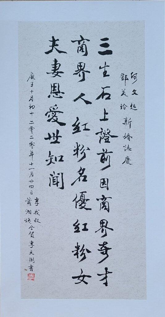 鄧美玲的外婆與李我是故交,美玲去年十一月結婚時,獲李我叔題詩祝賀。