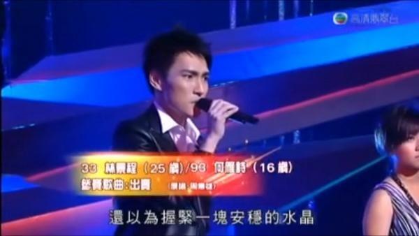 林景程2009年參加第一屆《超級巨聲》,同屆有許廷鏗。