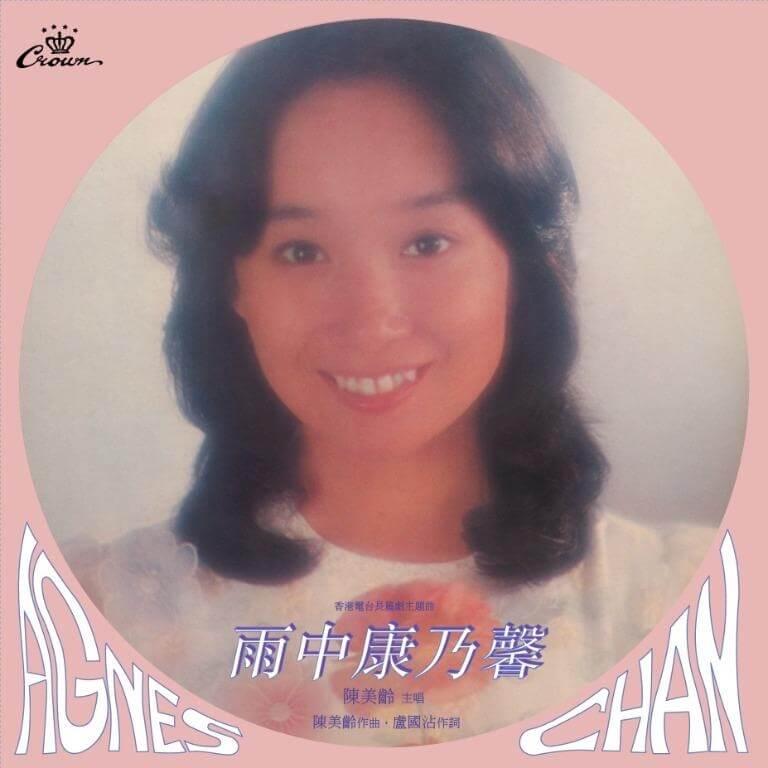 陳美齡在香港推出的首張廣東大碟,娛樂唱片公司旗下的《雨中康乃馨》。