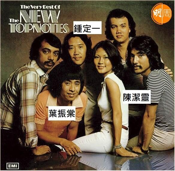 葉振棠在70年代與鍾定一、陳潔靈等組成樂隊New Top Notes,唱英文歌為主。