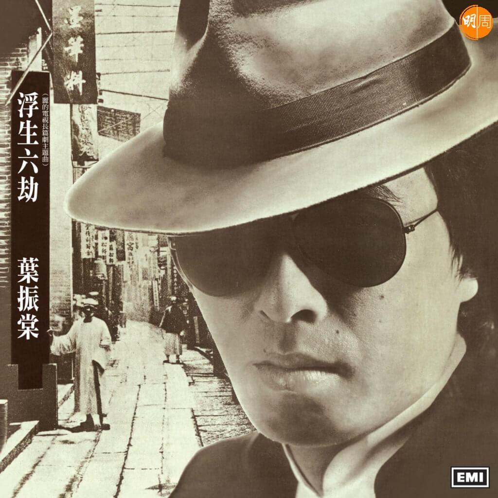 葉振棠第一張電視劇主題曲唱片《浮世六劫》,插曲《戲劇人生》。