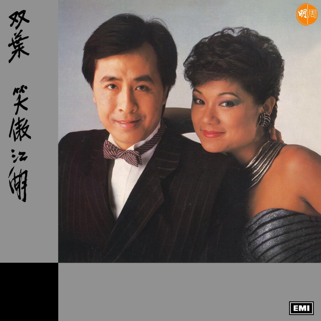 葉麗儀和葉振棠組成「雙葉」出碟和登台,最厲害在新加坡兩星期內唱三十多場。