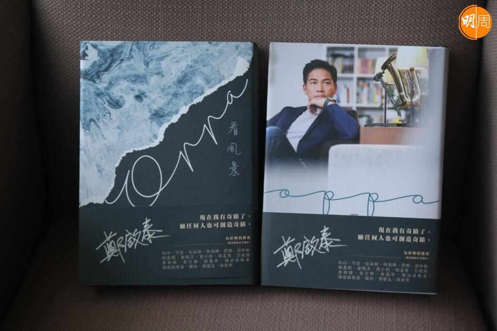 鄭啟泰推出新書《Oppa看風景》分享在圈中所見所聞