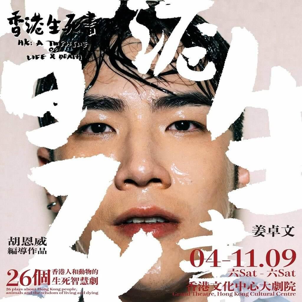 舞台劇《香港生死書》