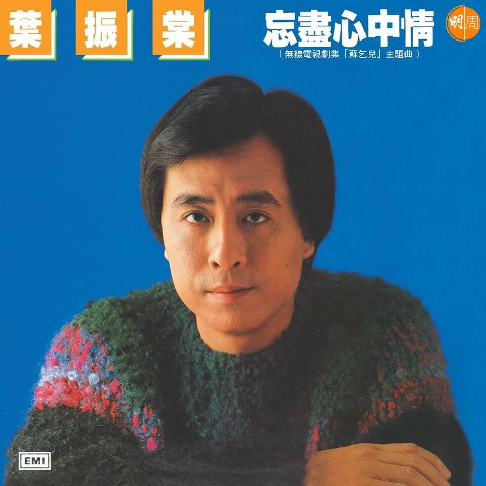 葉振棠最hit的TVB劇集主題曲,周潤發《蘇乞兒》的《忘盡心中情》。