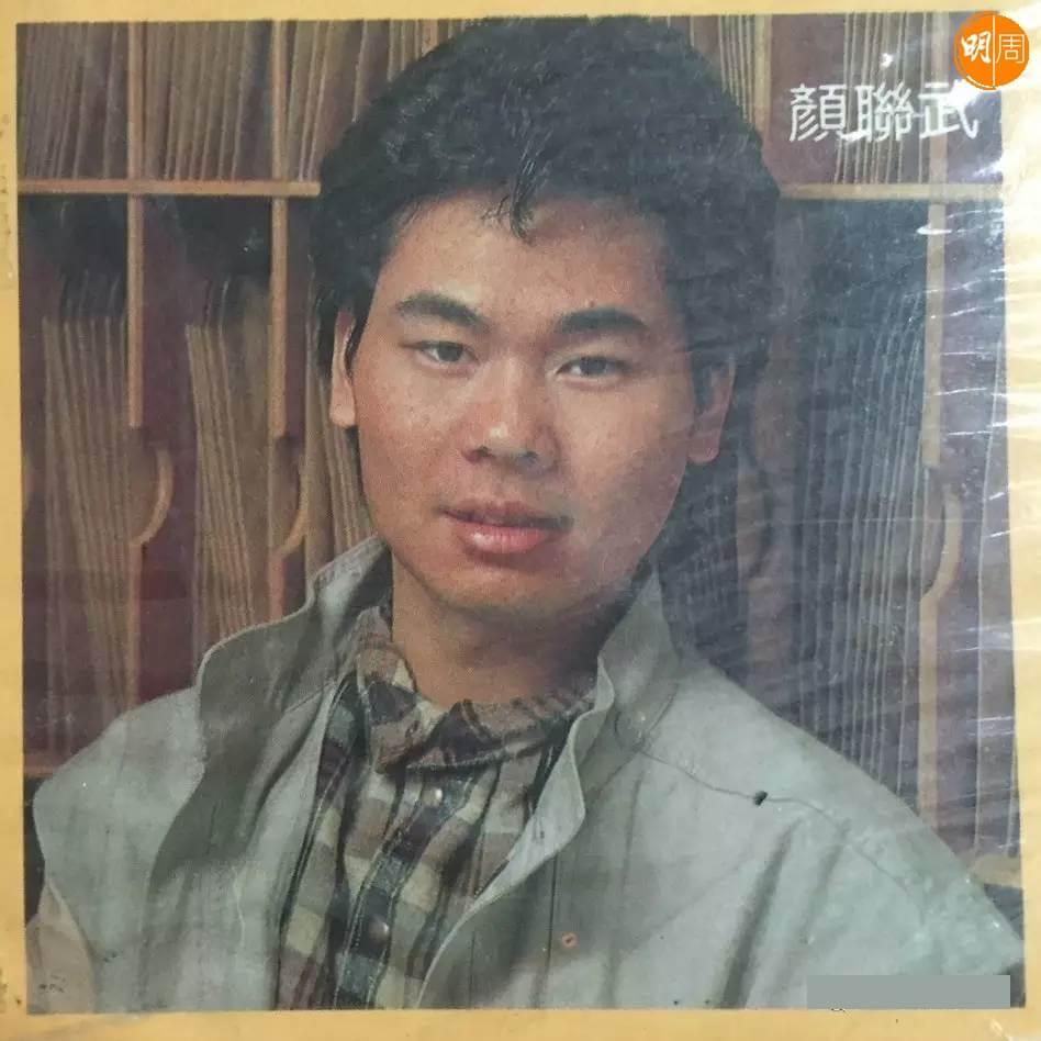 顏聯武初加入商業電台時
