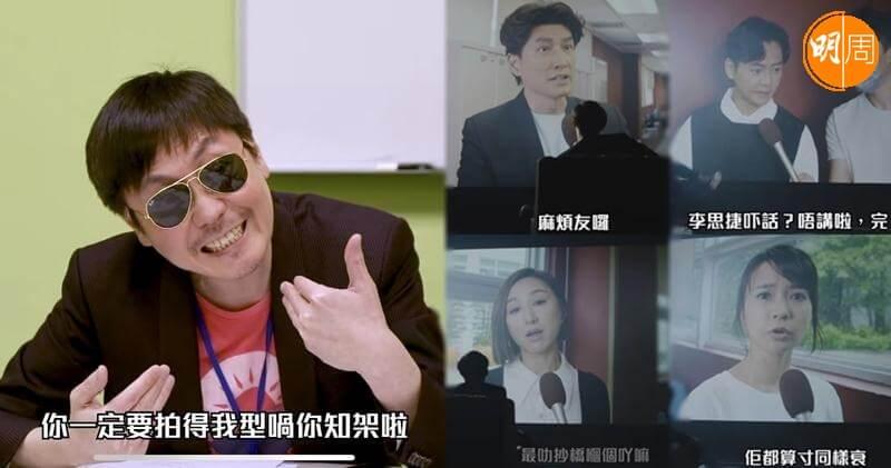 李思捷在《思家大戰》預告片中被同事狂踩