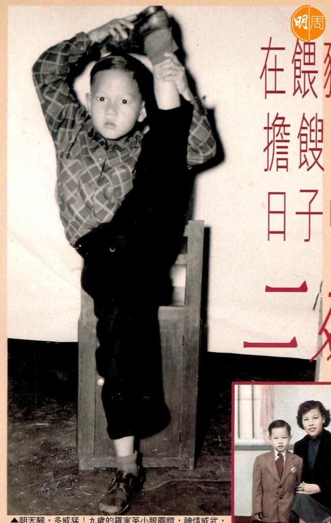 羅家英九歲時已經懂得擺出威武功架
