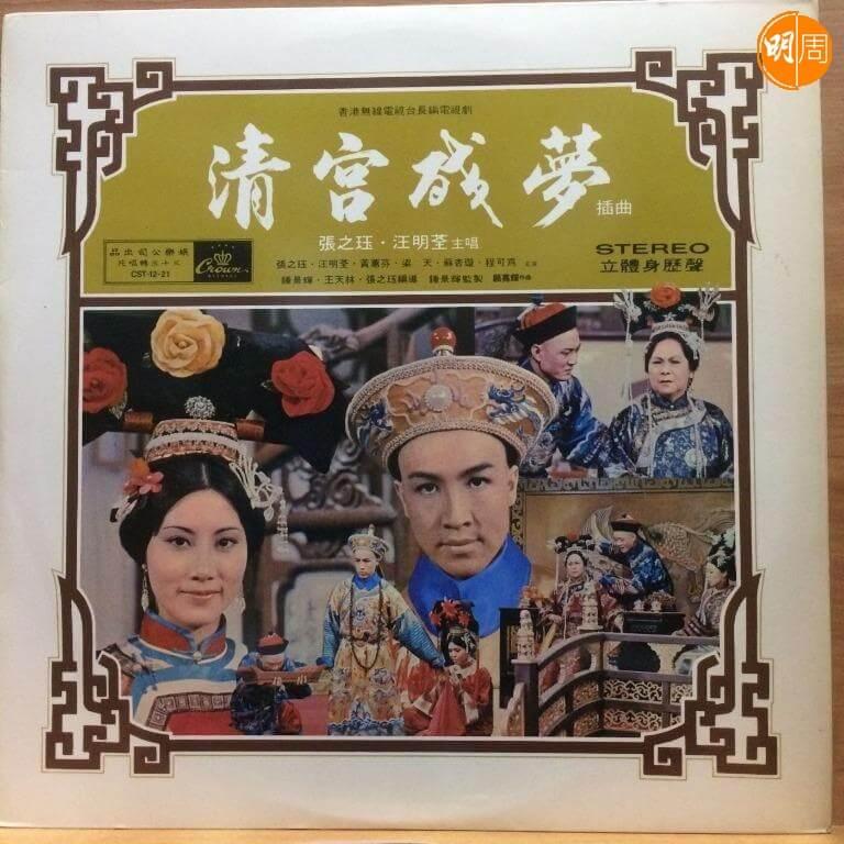 張之珏和汪明荃在《清宮殘夢》分別飾演光緒皇和珍妃,還推出唱片。