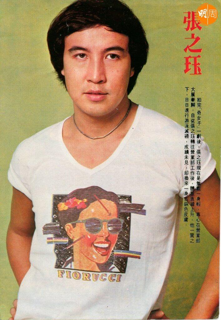 張之珏年輕時由話劇活躍到電視、大眾傳媒