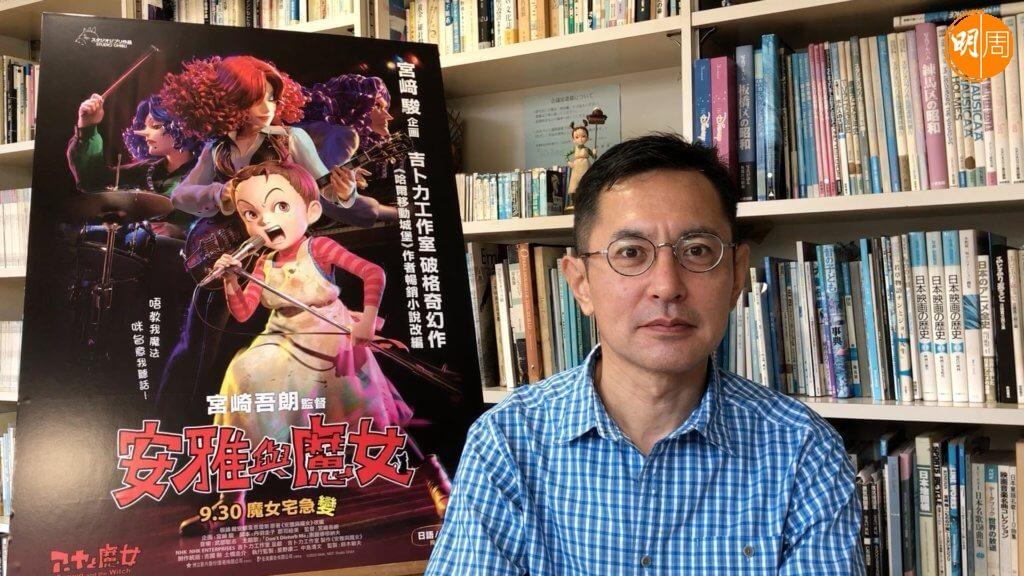 導演宮崎吾朗日前在日本接受本刊Zoom視像專訪