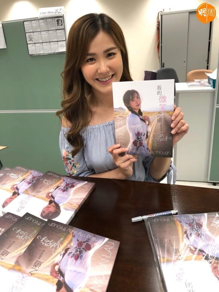 劉佩玥2018年推出文字+相片集《我的微笑之道》