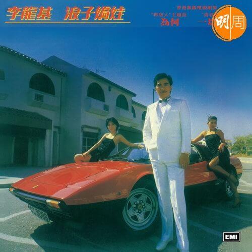 李龍基在收入最豐盛時愛玩車,《浪子嬌娃》唱片封面上出現私伙靚車。