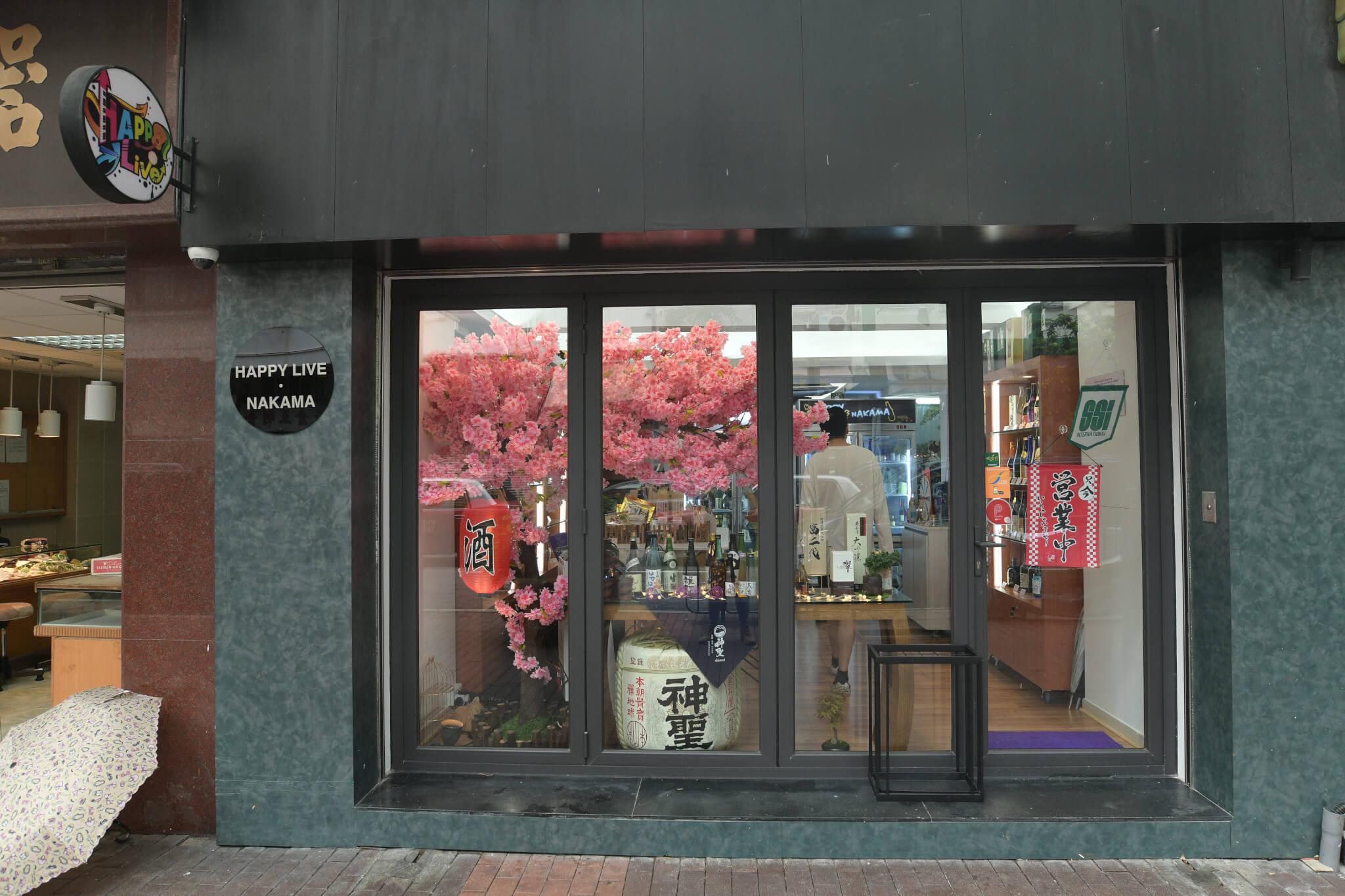 新店樓下賣日本清酒,樓上就讓一班志同道合的歌手開Live。