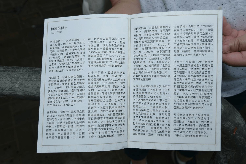 何鴻燊博士喪禮紀念冊