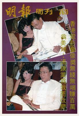 當時相戀已十個月的翁美玲與湯鎮業,於八三年八月雙雙出席香港電影金像獎頒獎禮,正式公開戀情。