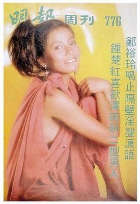 當年23歲的鍾楚紅首次登上《明周》封面。