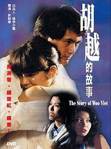 鍾楚紅1987年在《胡越的故事》飢演越南少女沈青。