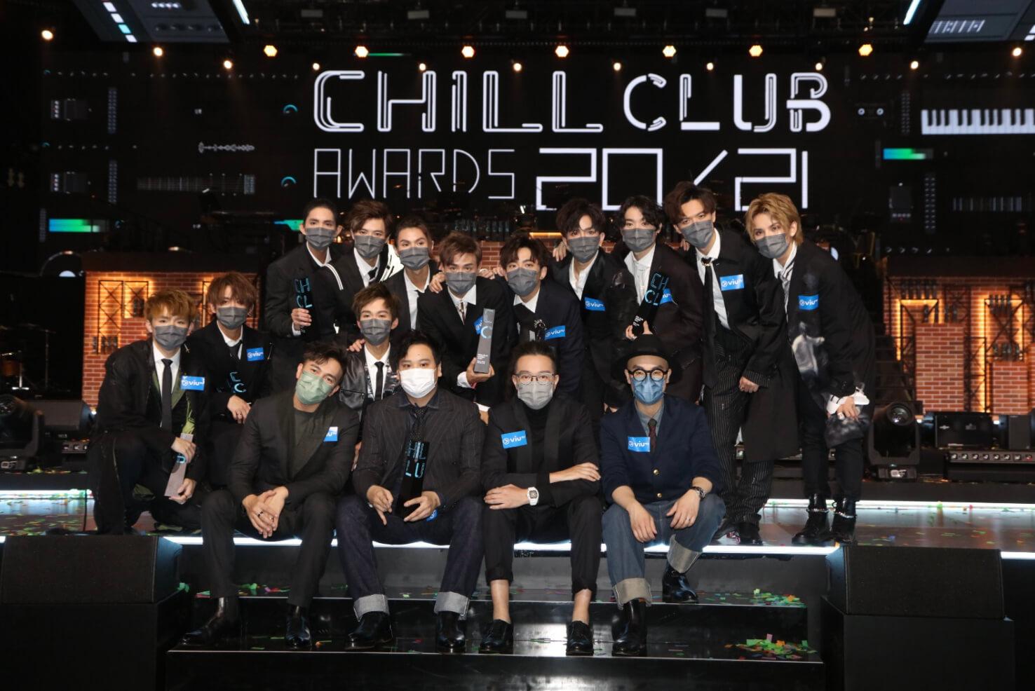 Chill Club組合