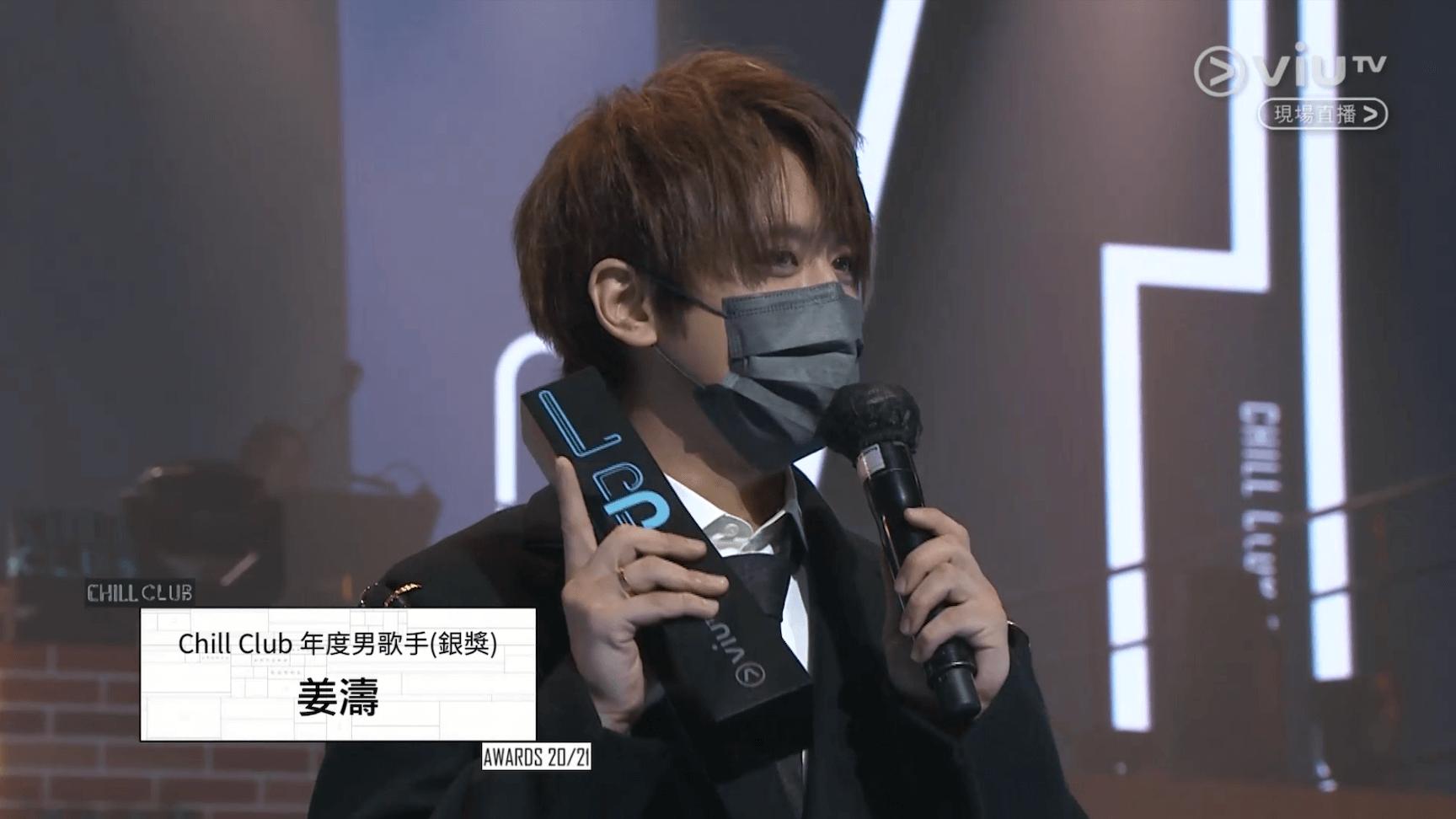 「Chill Club年度男歌手」銀獎:姜濤@MIRROR