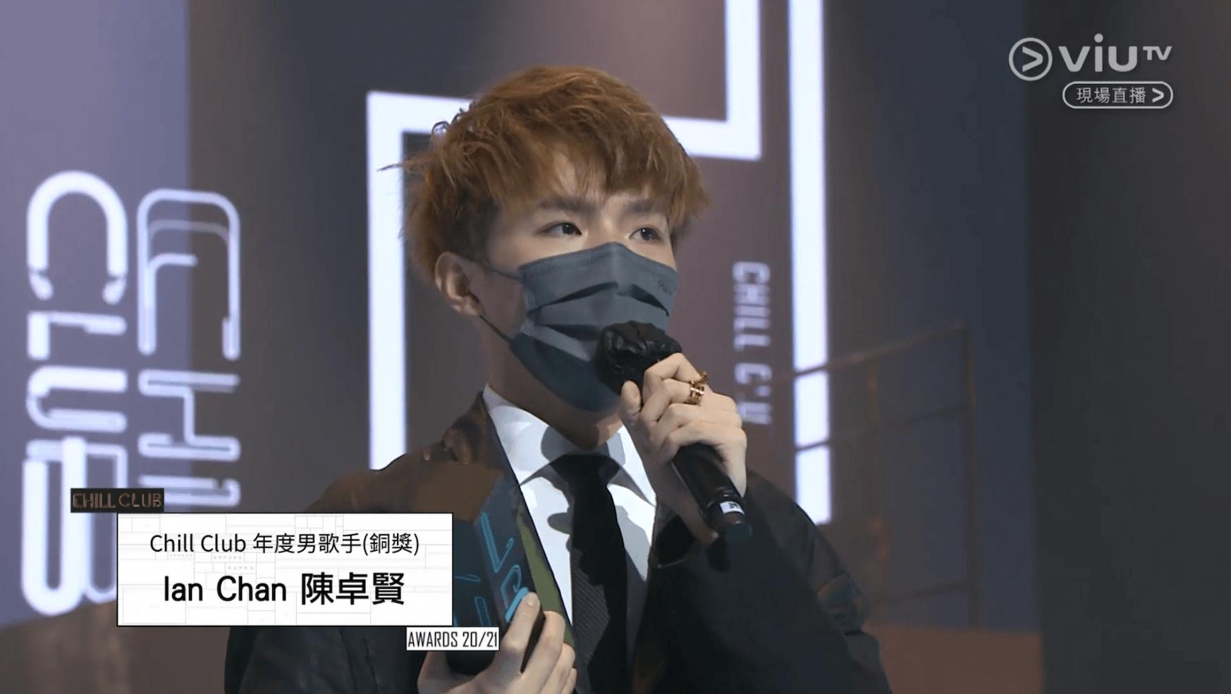 「Chill Club年度男歌手」銅獎:Ian陳卓賢@MIRROR