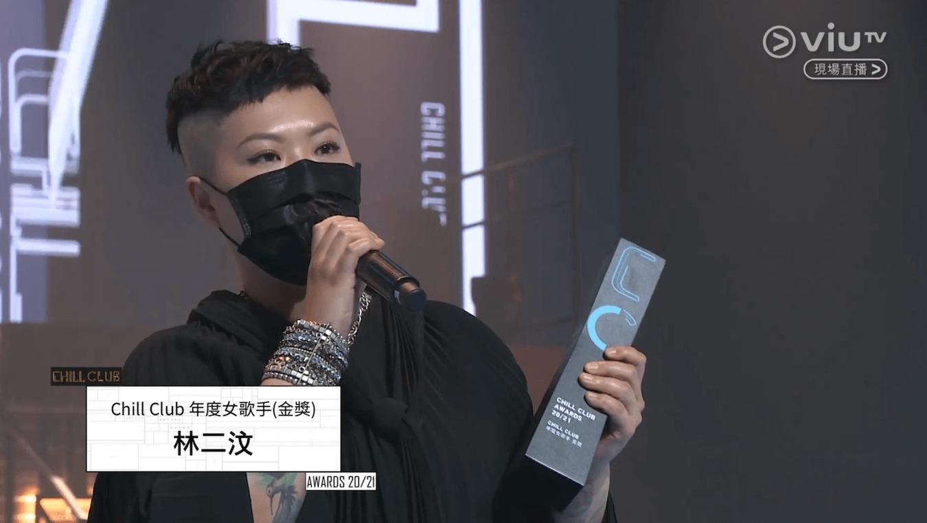 「Chill Club年度女歌手」金獎:林二汶