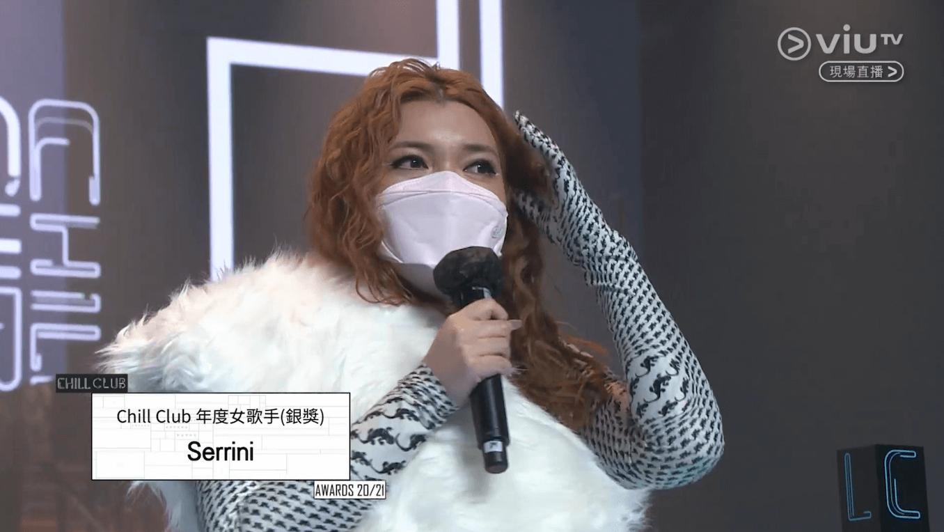 「Chill Club年度女歌手」銀獎:Serrini