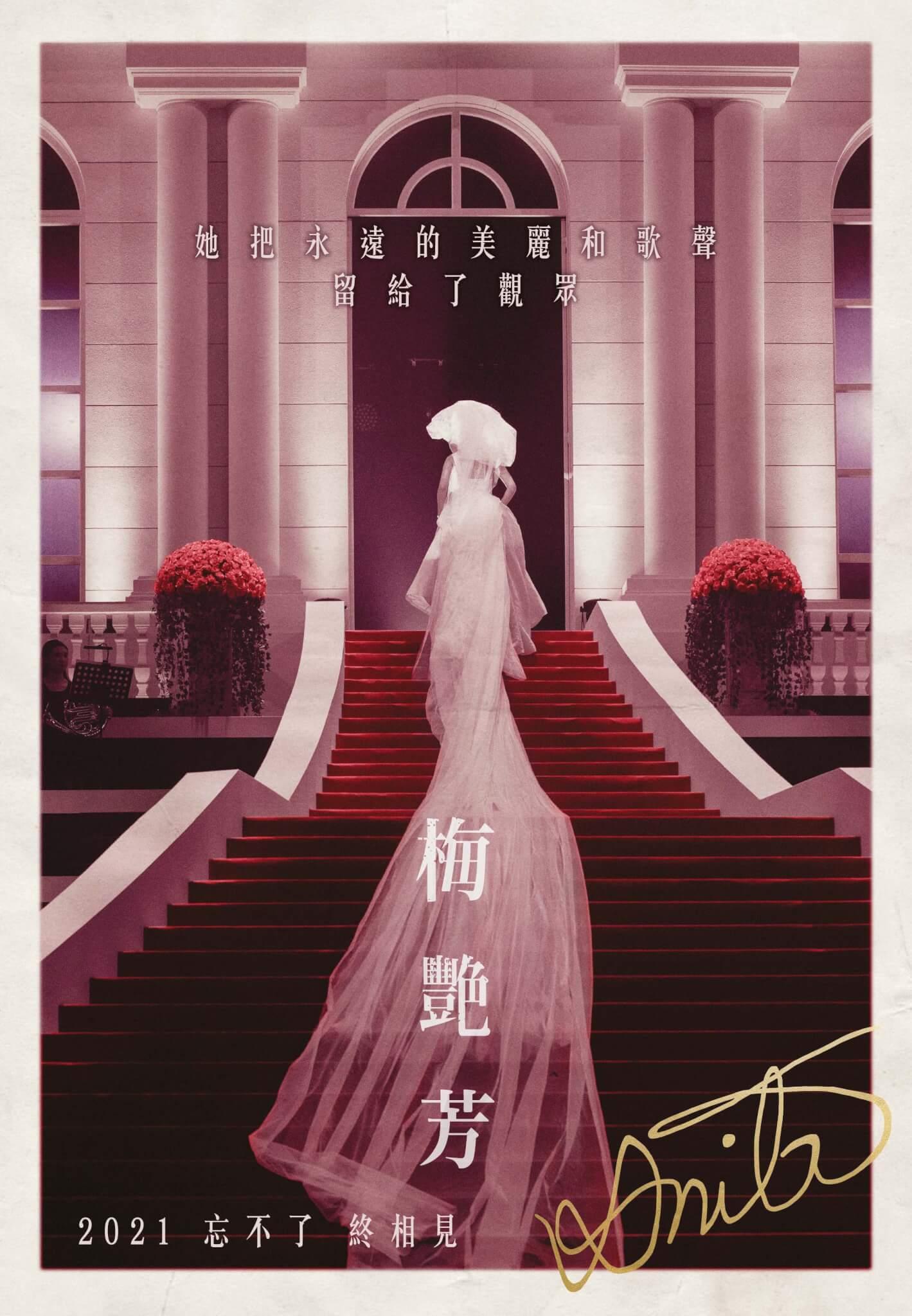 anita_teaser_HK
